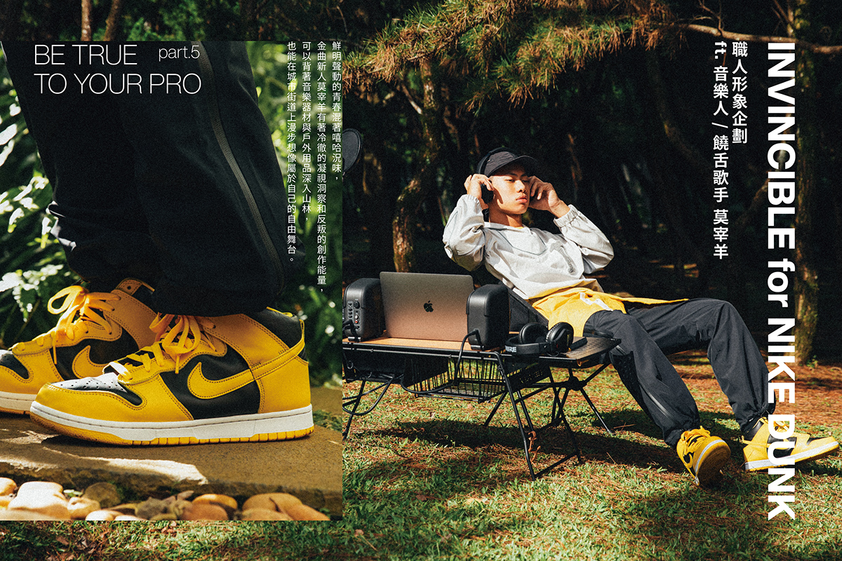 INVINCIBLE for NIKE DUNK | BE TRUE TO YOUR PRO PART.5